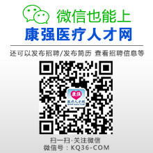 康强医疗人才网微信号 kq36-com