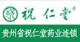 贵州省祝仁堂药业连锁有限公司