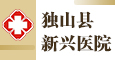 贵州省独山县新兴医院