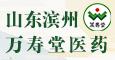 山东滨州万寿堂医药有限公司