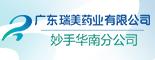 广东瑞美药业有限公司