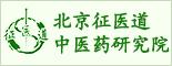 北京征医道中医药研究院