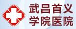 湖北武汉武昌首义学院医院