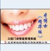 xpj官网�W--牙博士Web口腔�T�\信息管理系�y