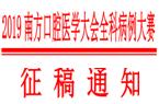 2019 南方口腔医学大会全科病例大赛--征稿通知