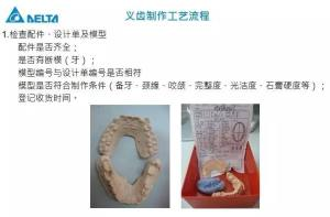 义齿制作工艺流程