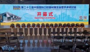 今天,这场展览会刷爆你的朋友圈!——2019年上海口腔展与您相约上海世博展览馆