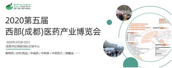 2020第五届成都药交会,赋能西部医药行业发展新动力
