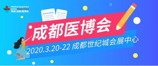 2020成都医博会参观胸卡免费送!3月,邀您共赴蓉城医疗大健康盛会