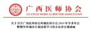 广西医师协会疼痛医师分会2019年学术年会