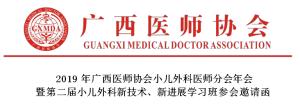 2019 年广西医师协会小儿外科医师分会年会