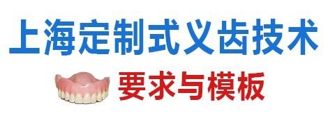 关于发布上海市定制式义齿产品技术要求与说明书模板的通知
