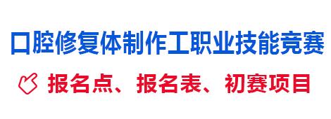 口腔修复体制作工职业技能竞赛通知,国家卫生健康委人才交流服务中心关于举办2019年中国技能大赛全国卫生健康行业