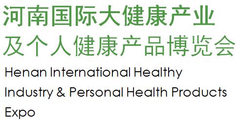 河南国际大健康产业 及个人健康产品博览会
