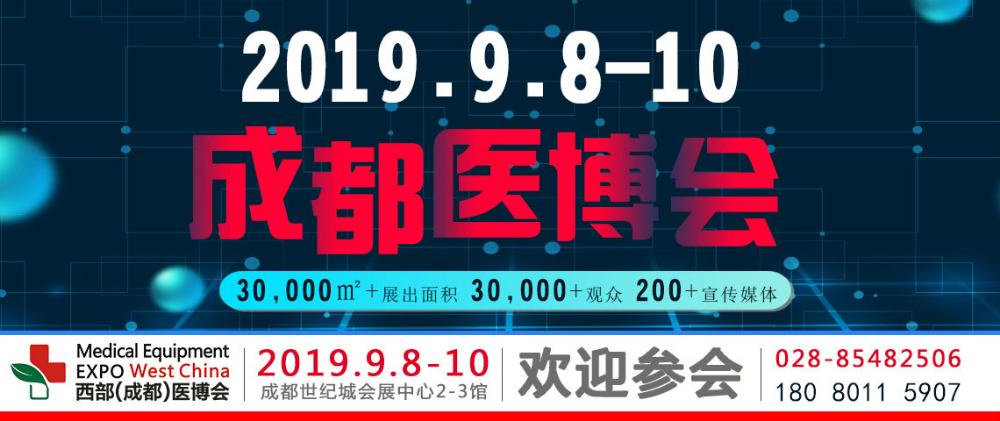 2019成都医博会即将开幕!助推医疗产业创新,****智慧医疗新发展