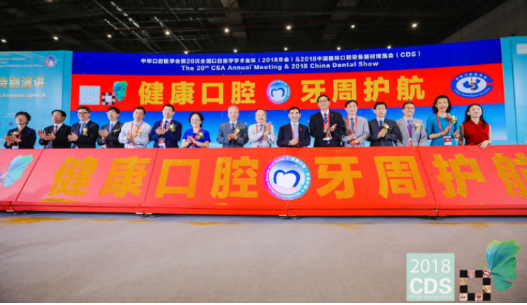 上海CDS举办中华口腔医学会(CSA)年会