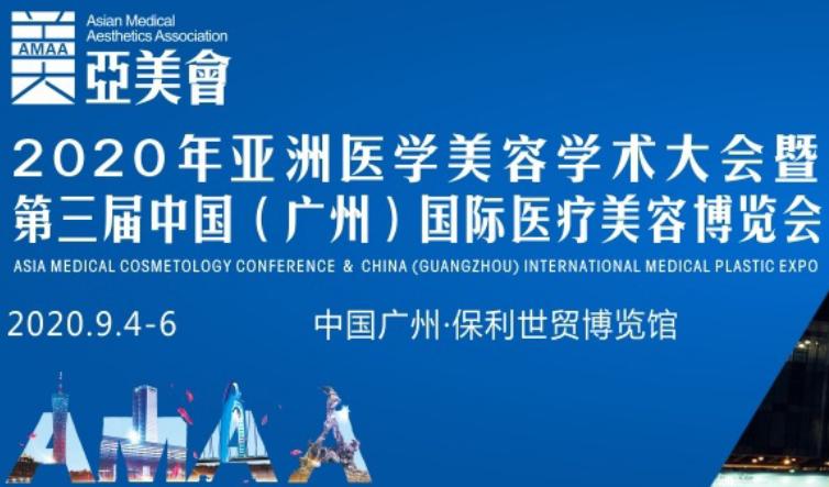齐聚医美,2020亚洲医学美容学术大会将于九月将正式召开