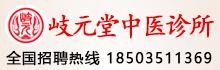 山西岐元堂中医诊所有限公司