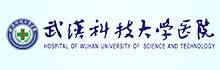 武汉科技大学医院诚聘医生护士