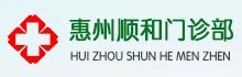 惠州市顺和医疗科技有限公司