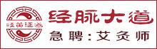 惠州市经脉大道中医医疗有限公司