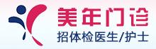 上海美年门诊部有限公司