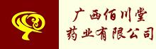 广西佰川堂药业有限公司