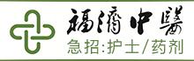 山东福济中医馆有限公司
