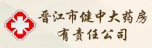 晋江市健中大药房有责任公司