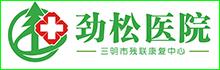 三明梅列劲松医院招聘信息