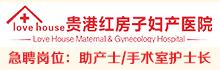 贵港红房子妇产医院有限公司