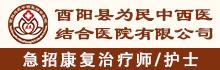 酉阳县为民中西医结合医院有限公司