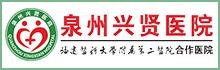 泉州兴贤医院有限公司