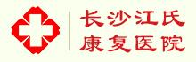 湖南长沙江氏康复医院