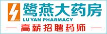 鹭燕医药股份有限公司