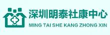 深圳龙华区明泰社区健康服务中心