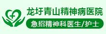 梧州市龙圩青山精神病医院有限公司