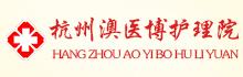 浙江杭州澳医博护理院