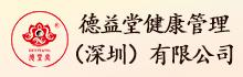 德益堂健康管理(深圳)有限公司