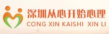 深圳市从心开始心理咨询有限公司