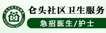 广州市海珠区官洲街仑头社区卫生服务站