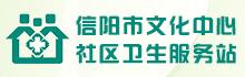 民权办事处文化中心社区卫生服务站