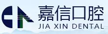 北京嘉信科林口腔门诊部有限公司
