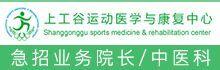 海南万茂运动医学管理有限公司