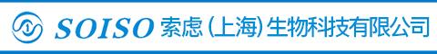 索虑(上海)生物科技有限公司