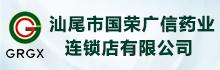 汕尾市国荣广信药业连锁店有限公司
