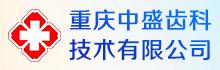 重庆中盛齿科技术有限公司