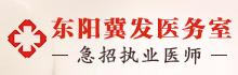 浙江冀发电器有限公司医务室