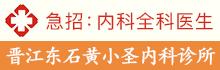 晋江东石黄小圣内科诊所