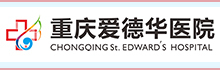 重庆爱德华医院有限公司